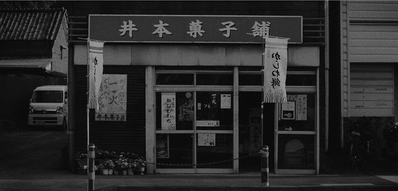 藤沢宿 井本製菓旧店舗